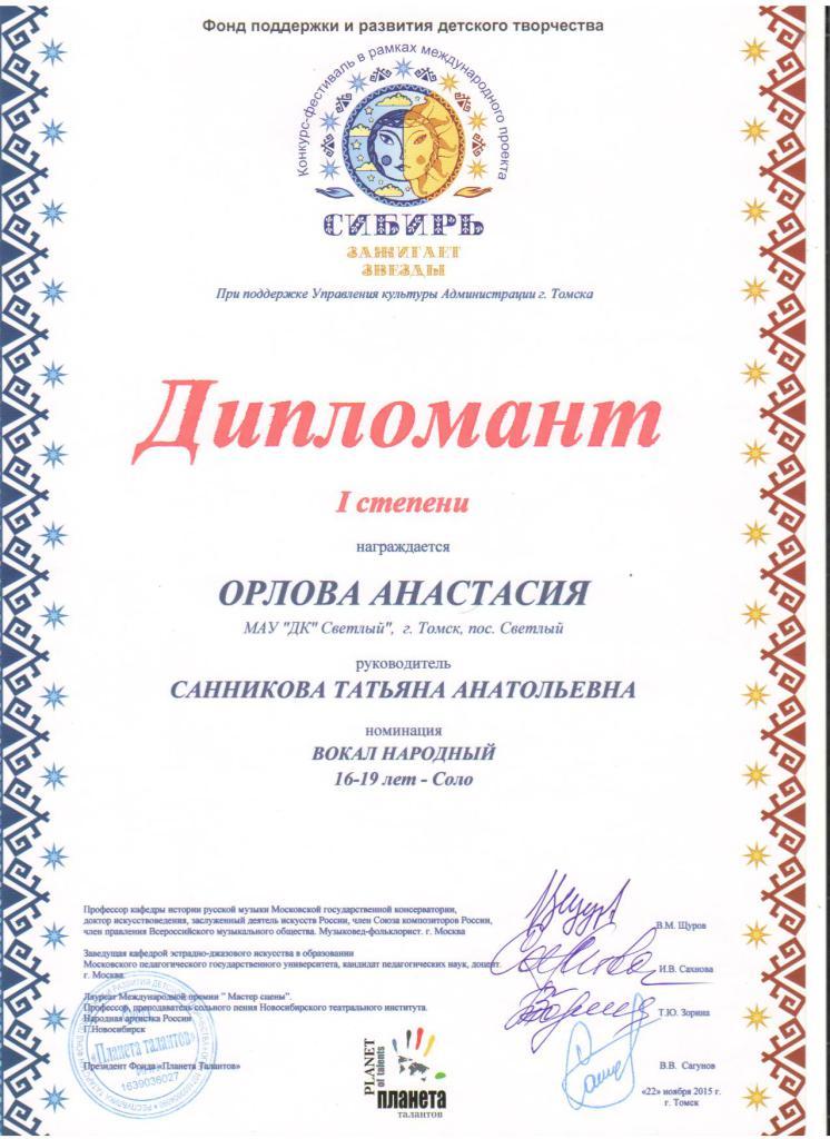 Дипломант Орлова