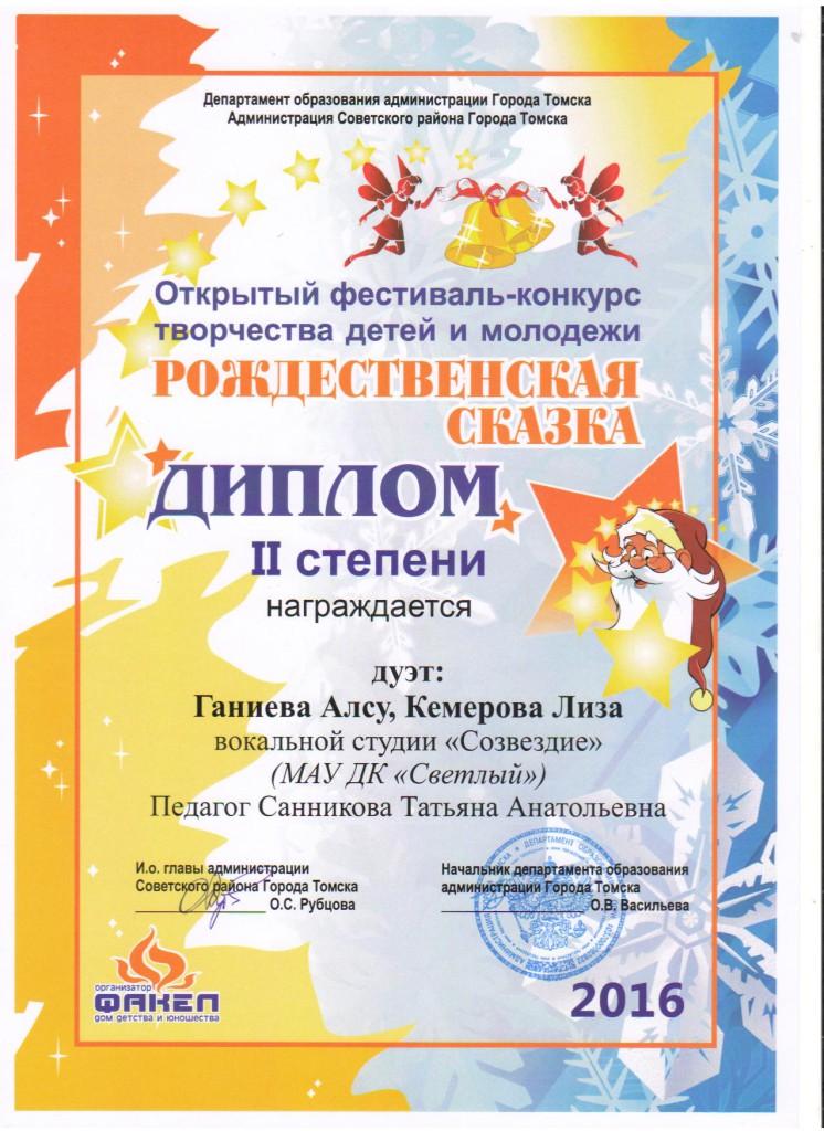 Ганиева Кемерова